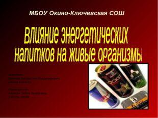 Выполнил: Вантеев Владислав Владимирович, ученик 8 класса Руководитель: Корне