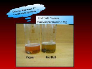Опыт 2. Изучение РН с помощью датчика Red Bull, Yaguar взаимодействуют с Mg Y
