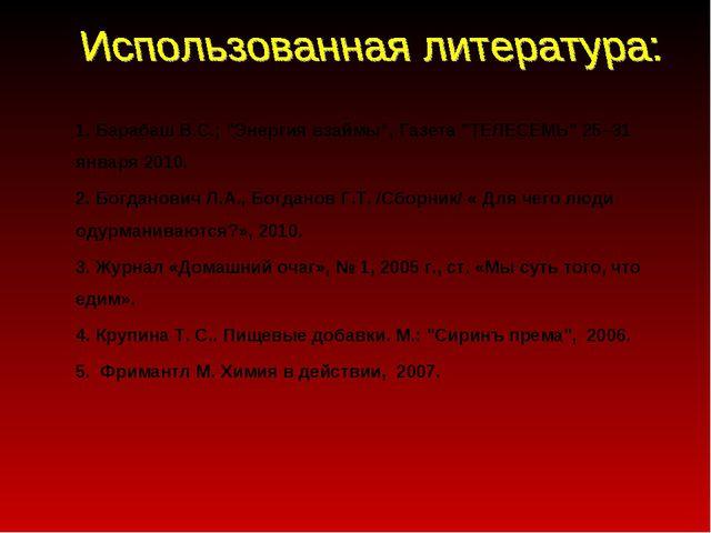 """1. Барабаш В.С.; """"Энергия взаймы"""", Газета """"ТЕЛЕСЕМЬ"""" 25–31 января 2010. 2. Бо..."""