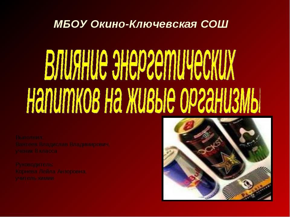 Выполнил: Вантеев Владислав Владимирович, ученик 8 класса Руководитель: Корне...