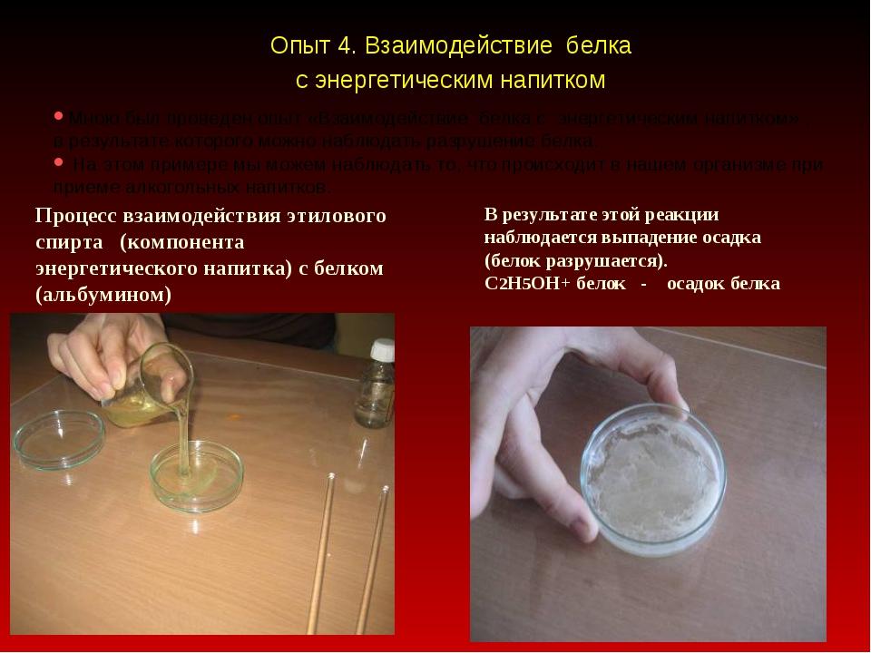 Процесс взаимодействия этилового спирта (компонента энергетического напитка)...