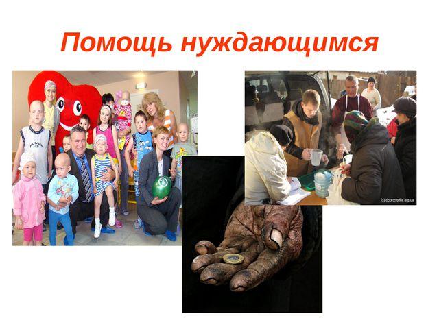 Помощь нуждающимся
