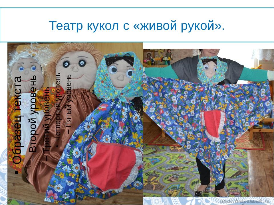 Театр кукол с «живой рукой».