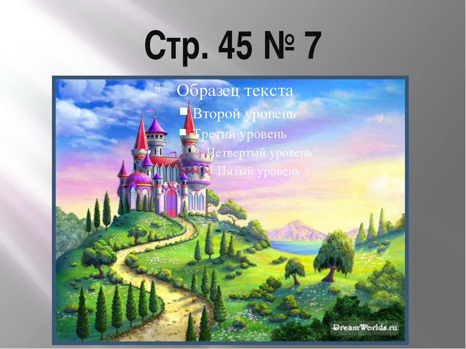 Стр. 45 № 7