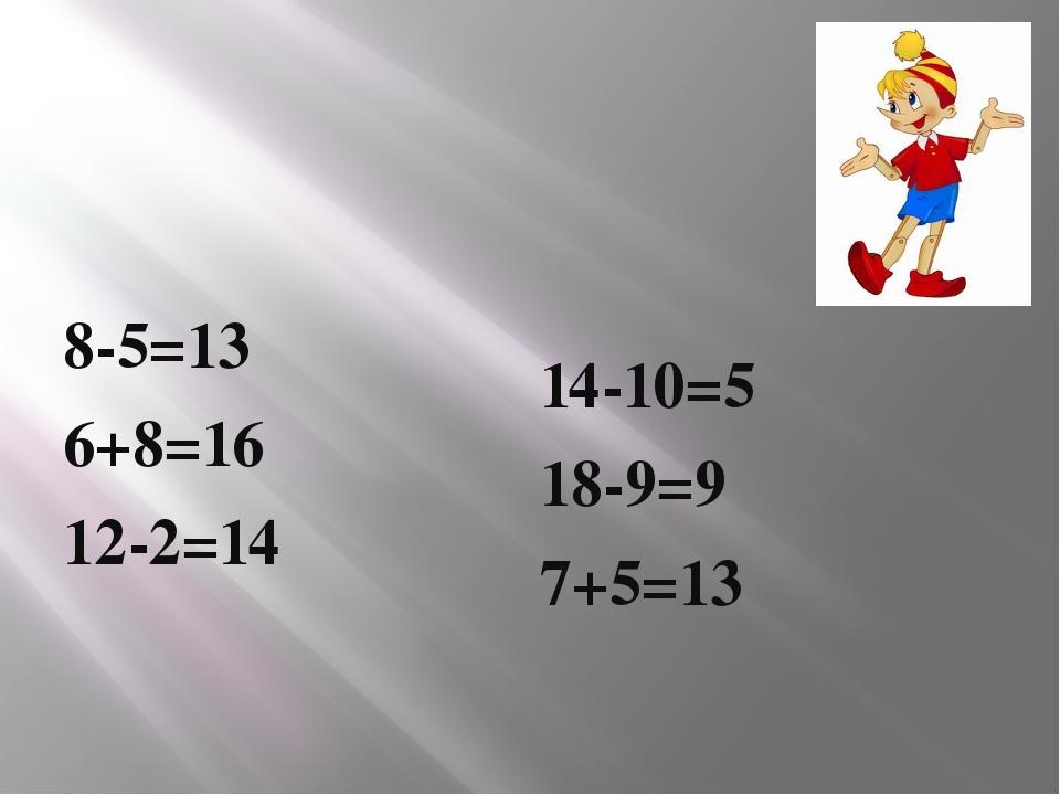 8-5=13 6+8=16 12-2=14 14-10=5 18-9=9 7+5=13