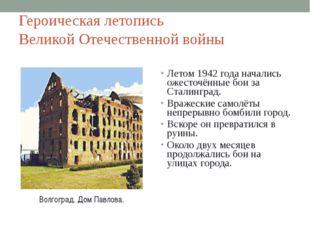 Героическая летопись Великой Отечественной войны Летом 1942 года начались оже