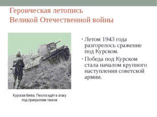 Героическая летопись Великой Отечественной войны Летом 1943 года разгорелось