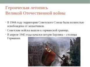 Героическая летопись Великой Отечественной войны В 1944 году территория Совет