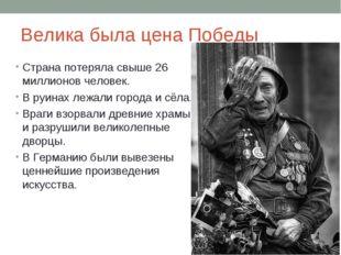 Велика была цена Победы Страна потеряла свыше 26 миллионов человек. В руинах