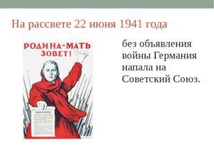 На рассвете 22 июня 1941 года без объявления войны Германия напала на Советск