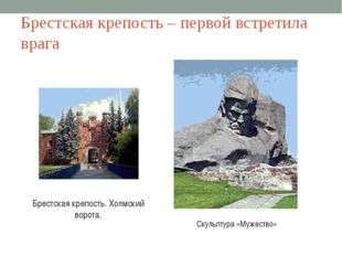 Брестская крепость – первой встретила врага Брестская крепость. Холмский воро