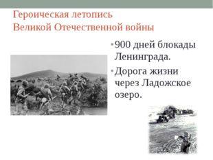 Героическая летопись Великой Отечественной войны 900 дней блокады Ленинграда.