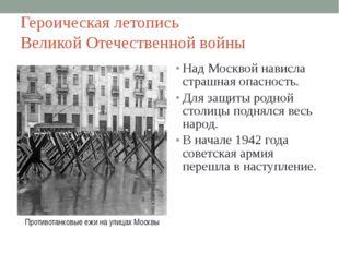 Героическая летопись Великой Отечественной войны Над Москвой нависла страшная