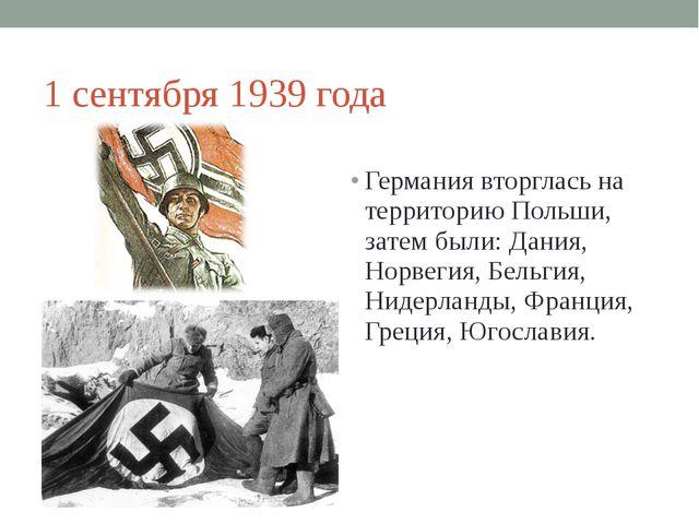 1 сентября 1939 года Германия вторглась на территорию Польши, затем были: Дан...
