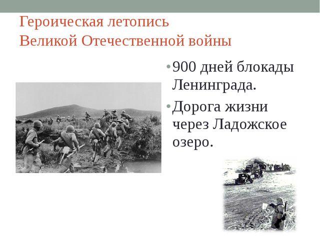 Героическая летопись Великой Отечественной войны 900 дней блокады Ленинграда....