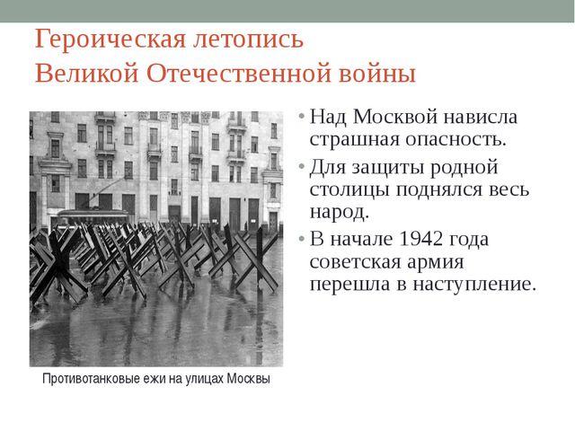 Героическая летопись Великой Отечественной войны Над Москвой нависла страшная...