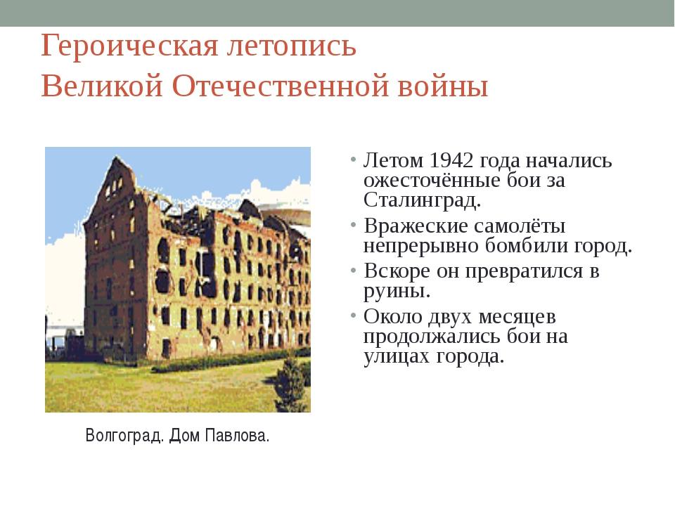 Героическая летопись Великой Отечественной войны Летом 1942 года начались оже...