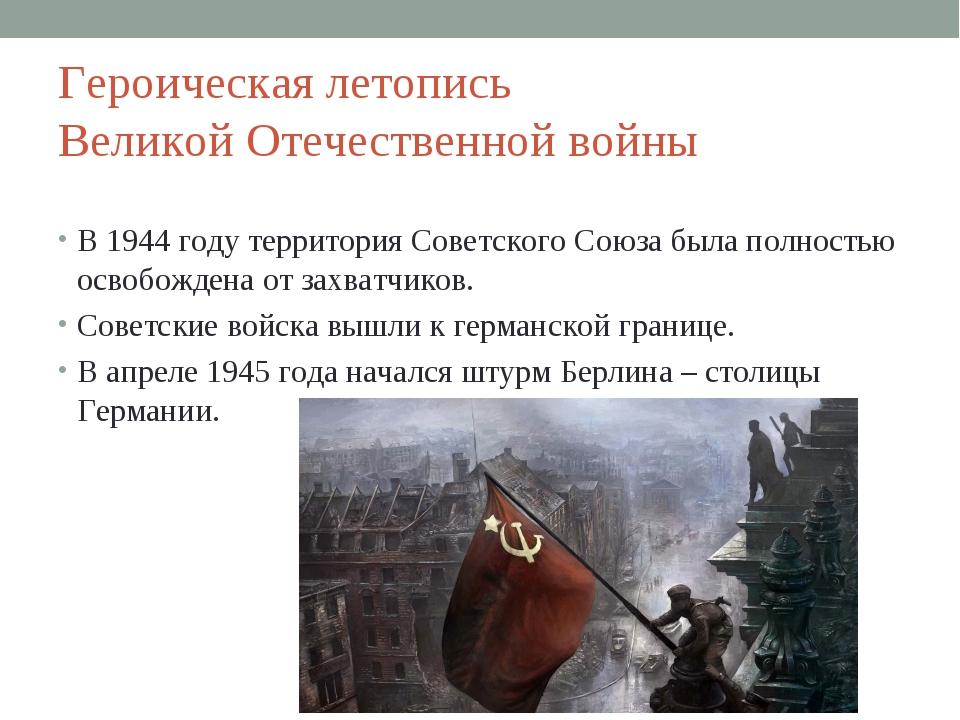 Героическая летопись Великой Отечественной войны В 1944 году территория Совет...