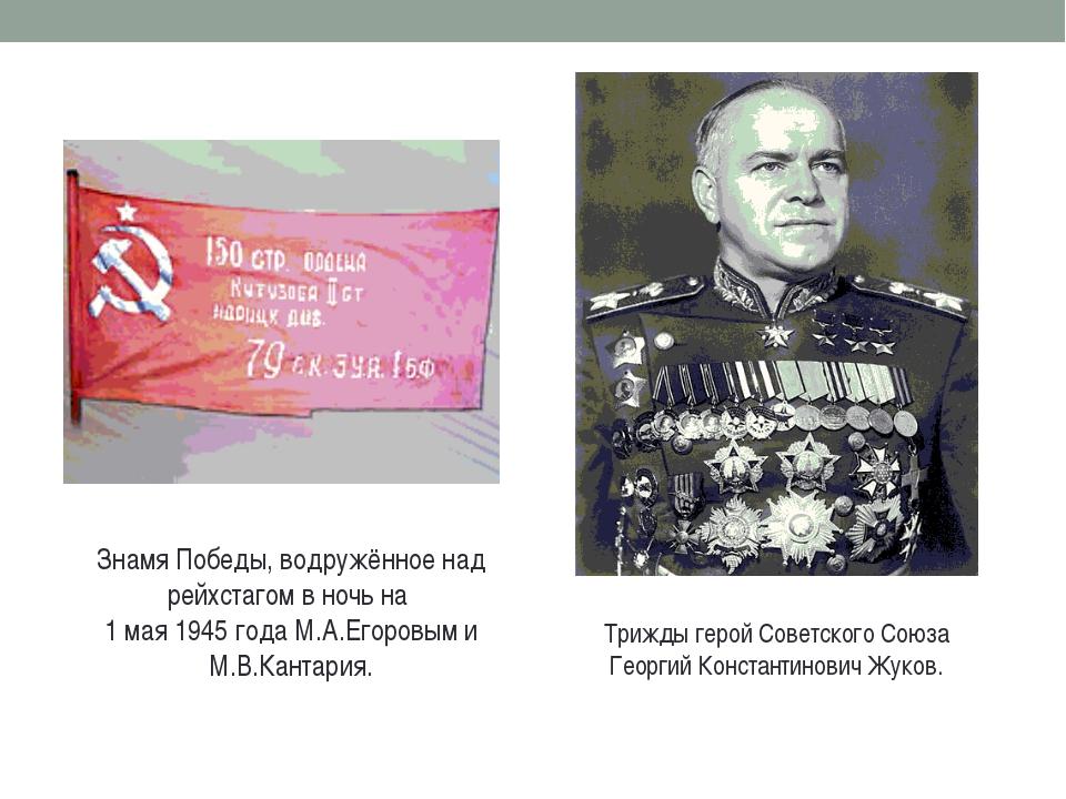 Знамя Победы, водружённое над рейхстагом в ночь на 1 мая 1945 года М.А.Егоров...