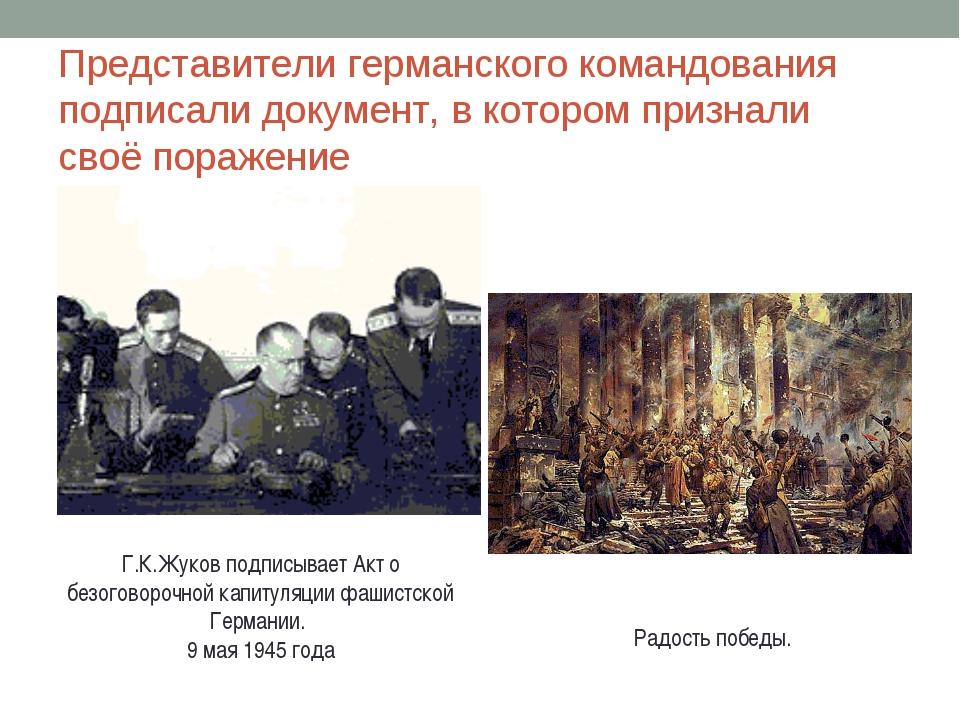 Представители германского командования подписали документ, в котором признали...