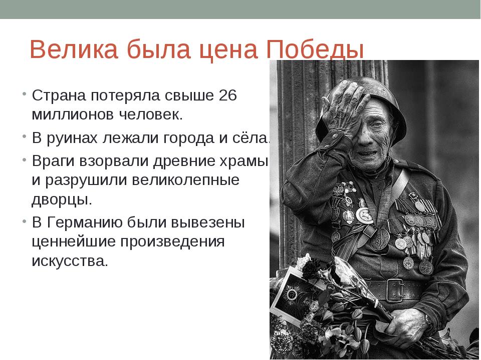 Велика была цена Победы Страна потеряла свыше 26 миллионов человек. В руинах...