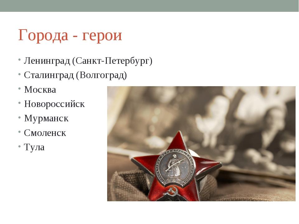 Города - герои Ленинград (Санкт-Петербург) Сталинград (Волгоград) Москва Ново...