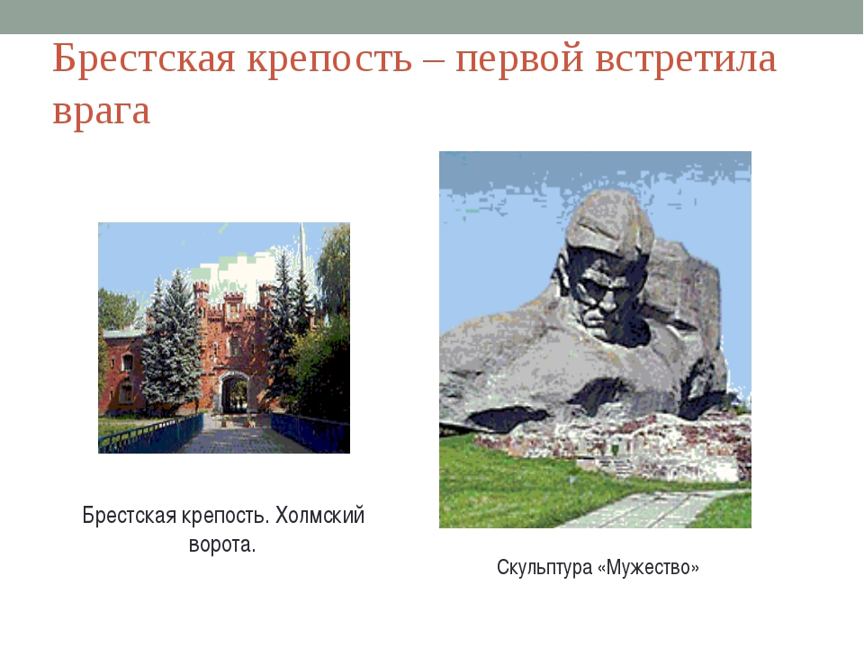 Брестская крепость – первой встретила врага Брестская крепость. Холмский воро...
