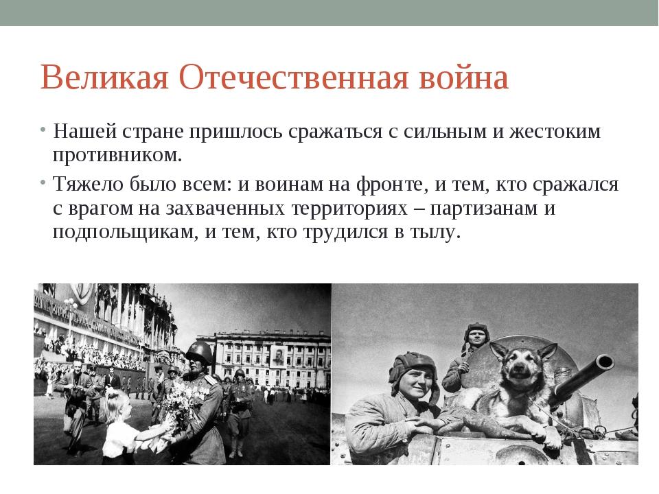 Великая Отечественная война Нашей стране пришлось сражаться с сильным и жесто...