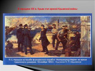 В середине XIX в. Крым стал ареной Крымской войны