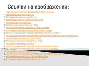Ссылки на изображения: http://img0.liveinternet.ru/images/attach/c/2/70/421/7