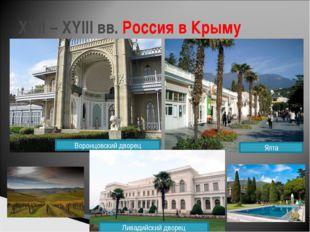 XYII – XYIII вв. Россия в Крыму Воронцовский дворец Ялта Ливадийский дворец