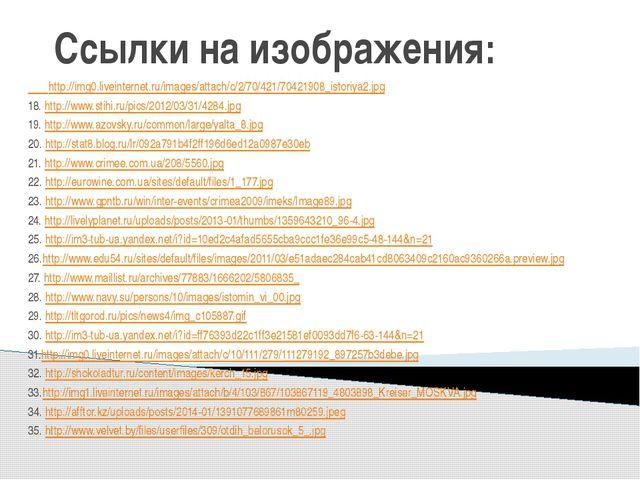 Ссылки на изображения: http://img0.liveinternet.ru/images/attach/c/2/70/421/7...