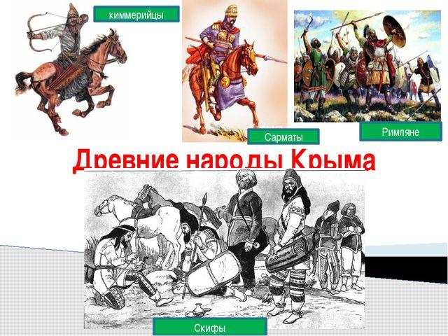 Древние народы Крыма киммерийцы Скифы Сарматы Римляне