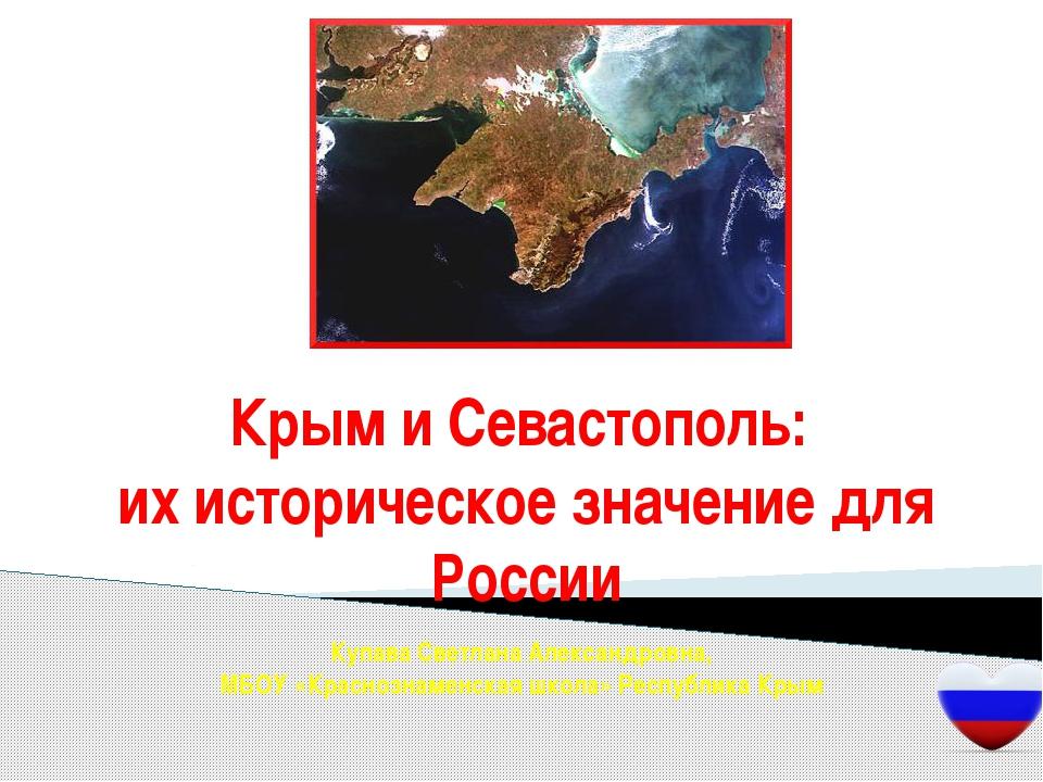 Крым и Севастополь: их историческое значение для России Купава Светлана Алекс...