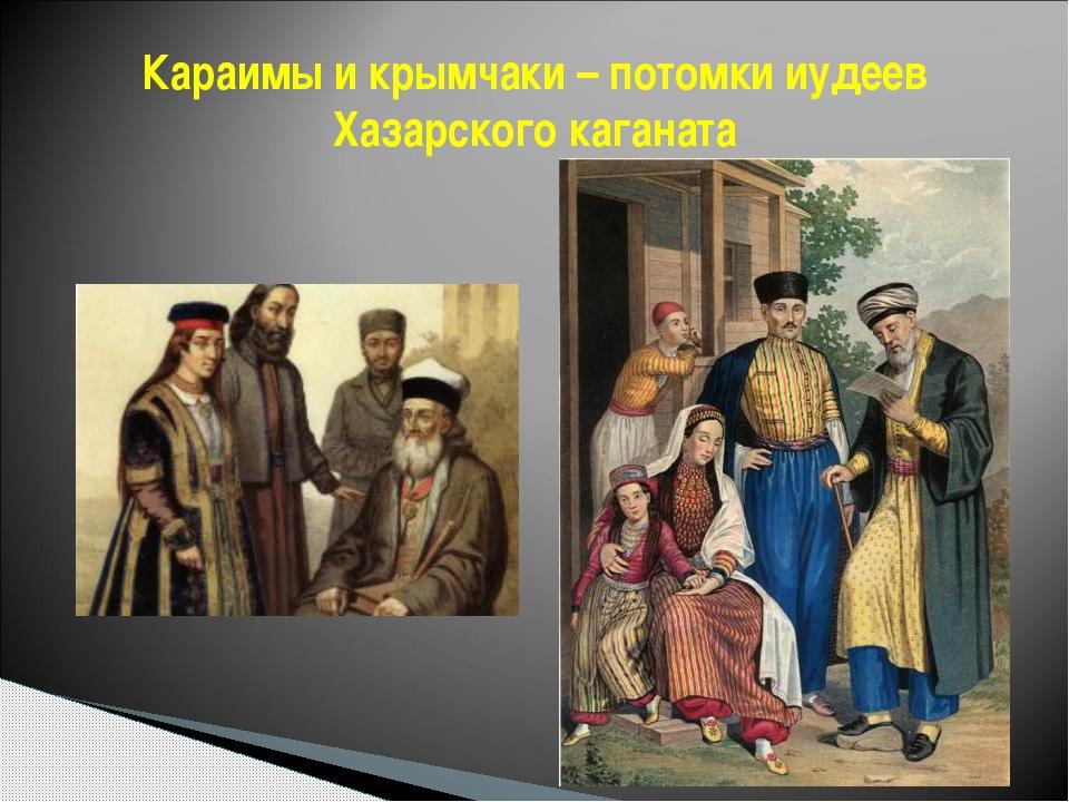 Караимы и крымчаки – потомки иудеев Хазарского каганата
