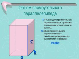 Объем прямоугольного параллелепипеда Т1:объемы двух прямоугольных параллелепи