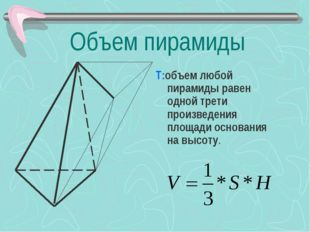 Объем пирамиды Т:объем любой пирамиды равен одной трети произведения площади
