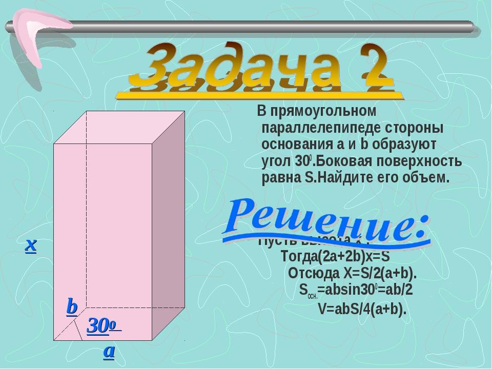 В прямоугольном параллелепипеде стороны основания a и b образуют угол 300.Бо...