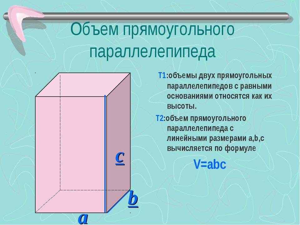 Объем прямоугольного параллелепипеда Т1:объемы двух прямоугольных параллелепи...