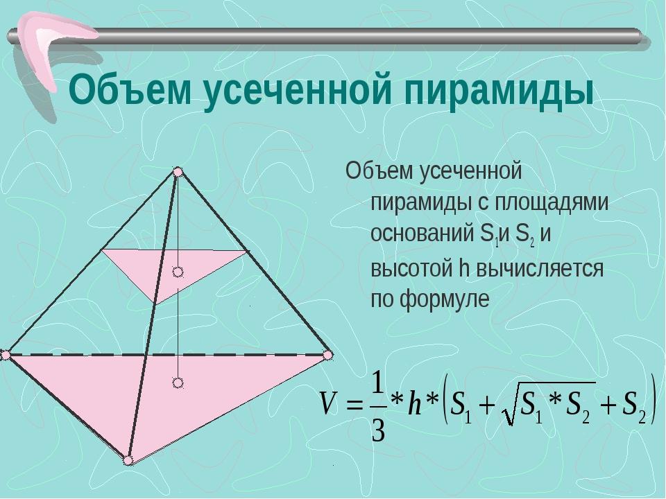 Объем усеченной пирамиды Объем усеченной пирамиды с площадями оснований S1и S...