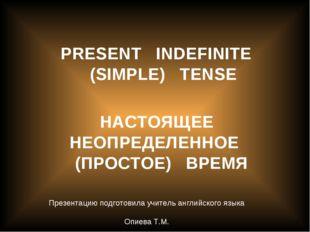 PRESENT INDEFINITE (SIMPLE) TENSE НАСТОЯЩЕЕ НЕОПРЕДЕЛЕННОЕ (ПРОСТОЕ) ВРЕМЯ Пр