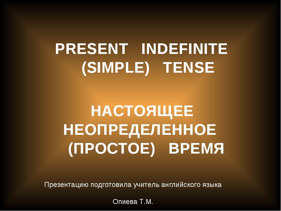 PRESENT INDEFINITE (SIMPLE) TENSE НАСТОЯЩЕЕ НЕОПРЕДЕЛЕННОЕ (ПРОСТОЕ) ВРЕМЯ Пр...