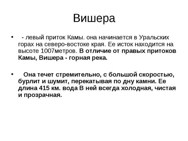 Вишера  - левый приток Камы. она начинается в Уральских горах на северо-вост...