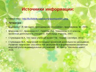 Источники информации: Гимнастика - http://funforkids.ru/pictures/sport/sport0