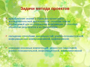приобретение знаний о структуре проектной и исследовательской деятельности; с