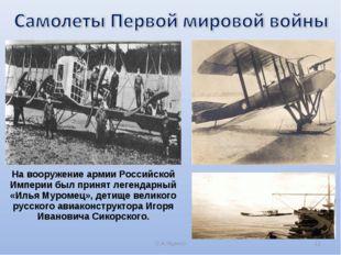 На вооружение армии Российской Империи был принят легендарный «Илья Муромец»,