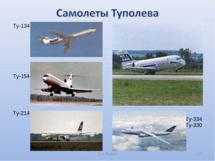 Ту-134 Ту-154 Ту-214 Ту-334  Ту-330 С.А.Яценко * С.А.Яценко