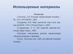 С.А.Яценко * Литература Золотов, А.В. Большая энциклопедия техники – М.: ЗАО