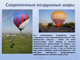 С.А.Яценко * Это управляемые воздушные судна спортивного типа. Максимальная в
