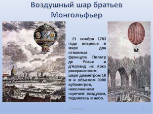 С.А.Яценко * 21 ноября 1783 года впервые в мире два отважных француза Пилатр